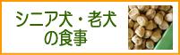 シニア犬・老犬の食事(フード)