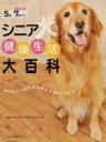 シニア犬の健康生活大百科